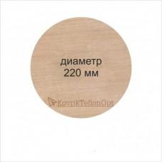 Тефлоновый коврик КРУГЛЫЙ D 220 мм
