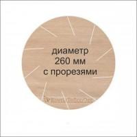 Тефлоновый коврик КРУГЛЫЙ D 260 мм с прорезями