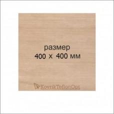 Тефлоновый коврик 400*400 мм