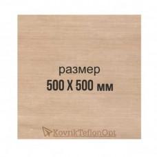 Тефлоновый коврик 500*500 мм